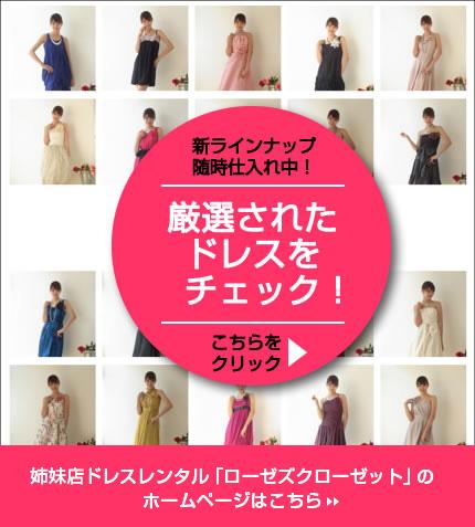 姉妹店ドレスレンタル『ローゼズクローゼット』のホームページはこちら