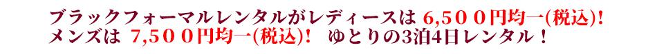 レディース喪服・メンズブラックフォーマルスーツが6500円均一/7500円均一!ゆとりの3泊4日レンタル!